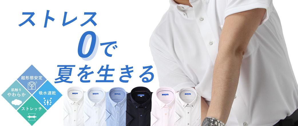 完全ノーアイロンストレッチ素材のポロシャツのような半袖ニットワイシャツ