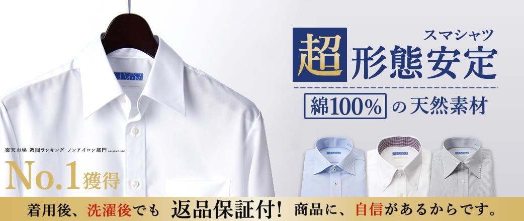 綿100%素材の超形態安定ワイシャツ長袖