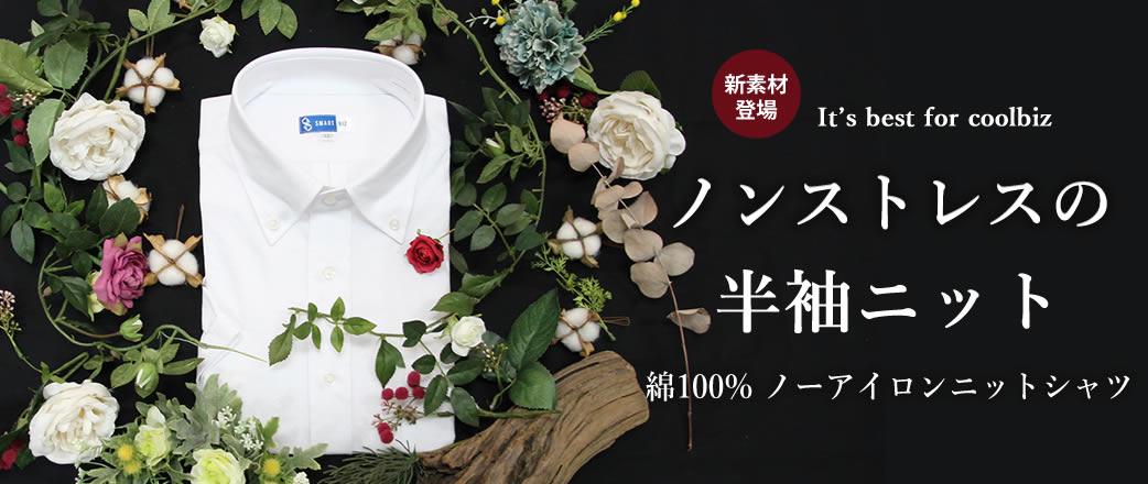 綿100%素材のノーアイロン半袖ニットシャツ