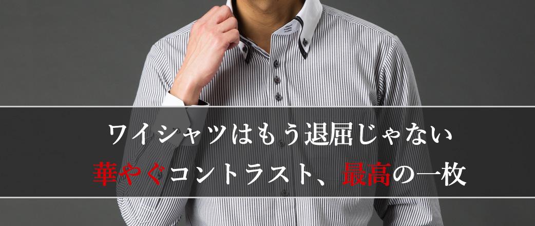 おしゃれドレスシャツ