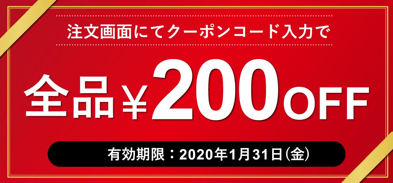 全品200円OFFセール