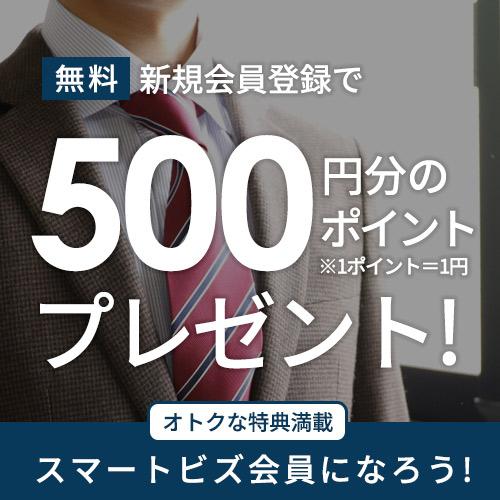 無料新規会員登録で500ポイントプレゼント(ワイシャツ通販のスマートビズ)