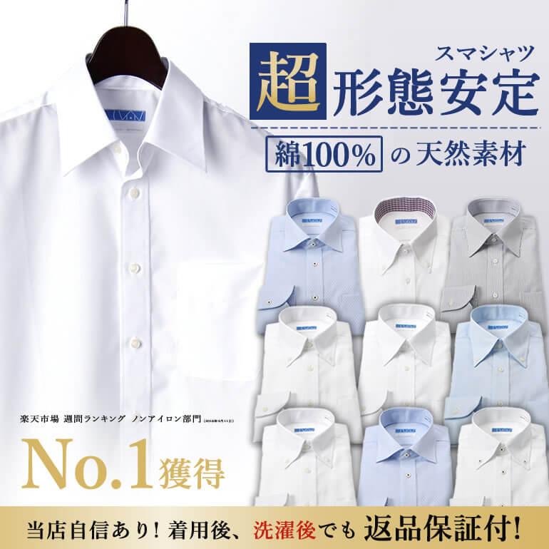 超形態安定ワイシャツ綿100%(ワイシャツ通販のスマートビズ)