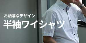 半袖ワイシャツカテゴリ