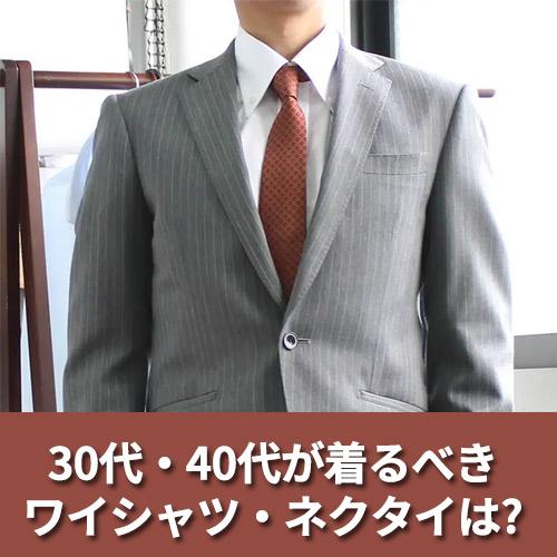 30代40代メンズファッションおすすめ情報