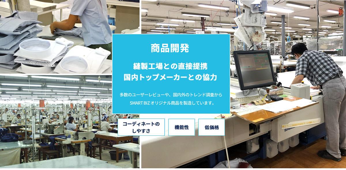 SMART BIZ オリジナル商品の商品開発について