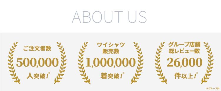 about us スマートビズお店紹介