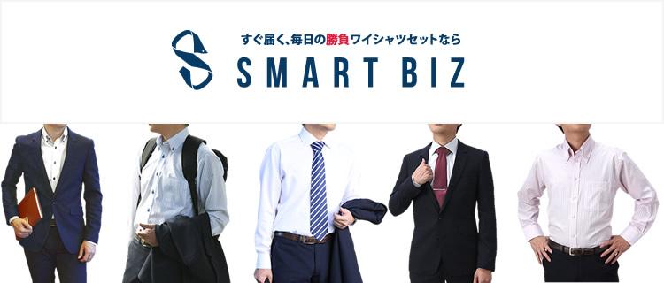スマートビズ(SMART BIZ)ロゴ