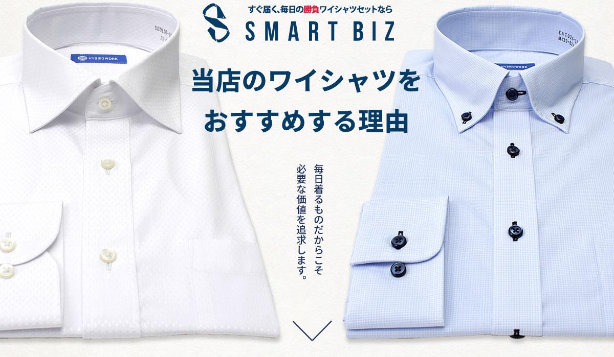 スマートビズのワイシャツをおすすめする理由