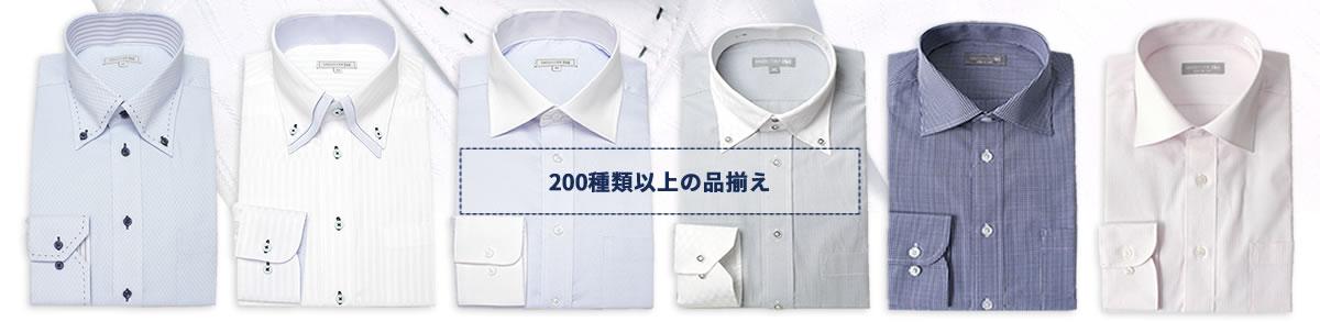 Yシャツは200種類以上品揃え