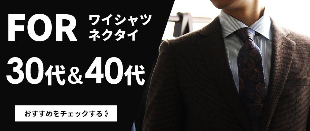 30・40代におすすめのワイシャツとネクタイ(ワイシャツ通販のスマートビズ)