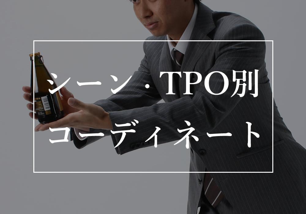 シーン・TPO別コーディネート(ワイシャツ通販のスマートビズ)