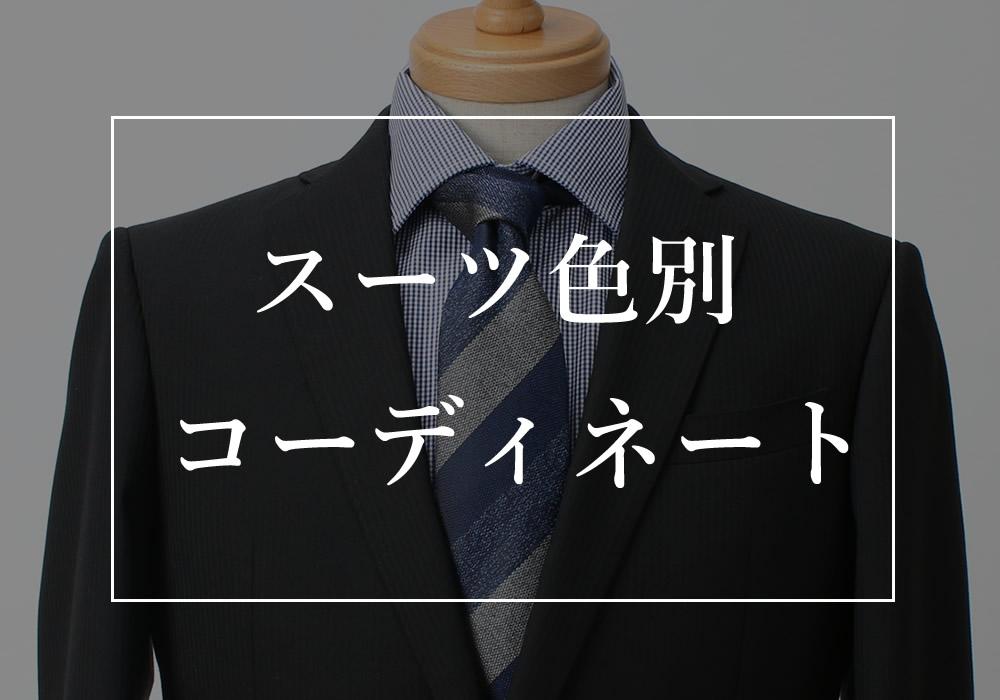 スーツ色別コーディネート(ワイシャツ通販のスマートビズ)