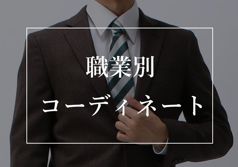 職業別コーディネート(ワイシャツ通販のスマートビズ)