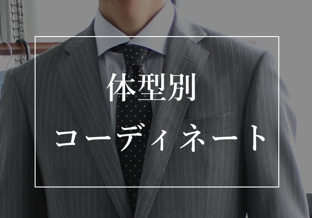 体型別コーディネート(ワイシャツ通販のスマートビズ)