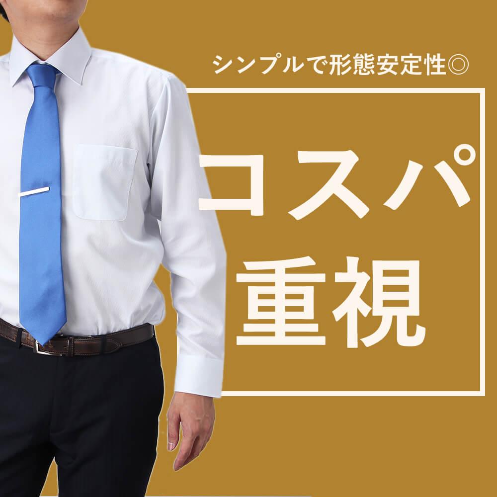 シンプルで綺麗めなワイシャツ(ワイシャツ通販のスマートビズ)