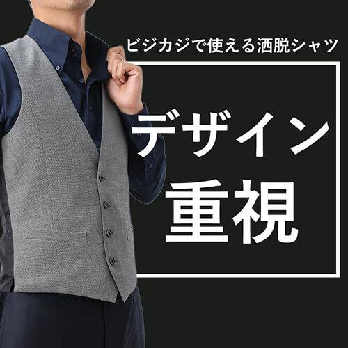 ビジカジに使えるデザインワイシャツ(ワイシャツ通販のスマートビズ)