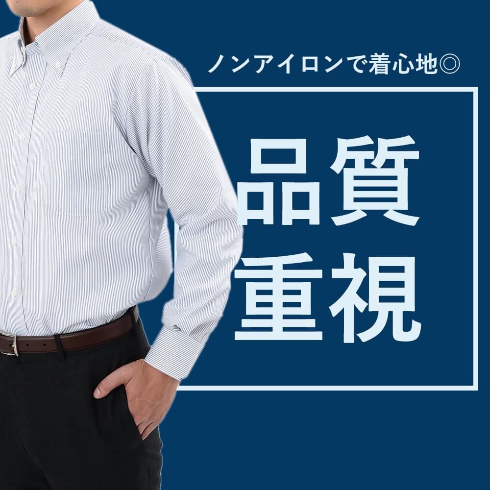 ノンアイロンで品質が良いワイシャツ