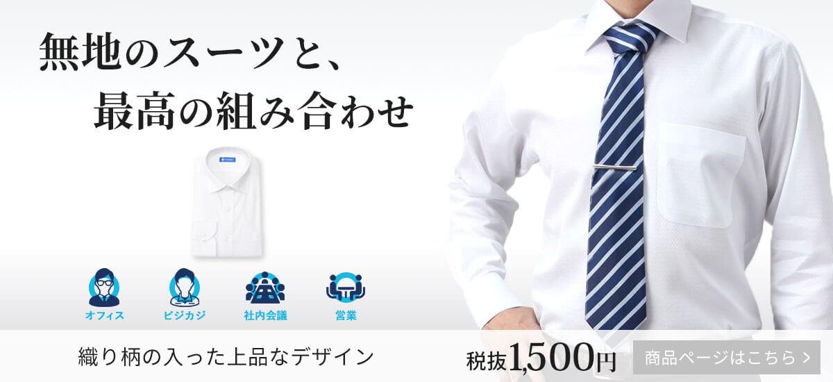 カルーセル ワイシャツ