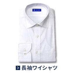 長袖ワイシャツカテゴリー(ワイシャツ通販のスマートビズ)