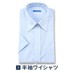 半袖ワイシャツカテゴリー(ワイシャツ通販のスマートビズ)