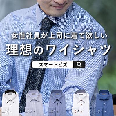 上司に着てほしい理想のワイシャツ