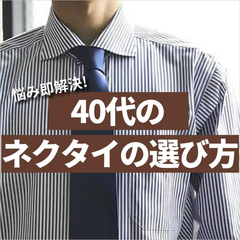 40代のネクタイの選び方