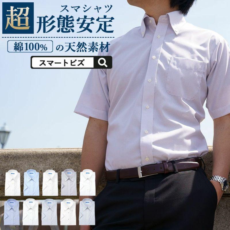 超形態安定シャツ半袖