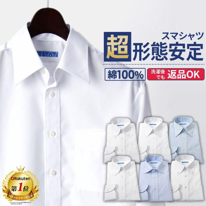 超形態安定シャツ
