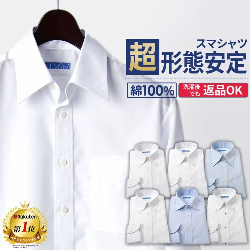 綿100%超形態安定ワイシャツ