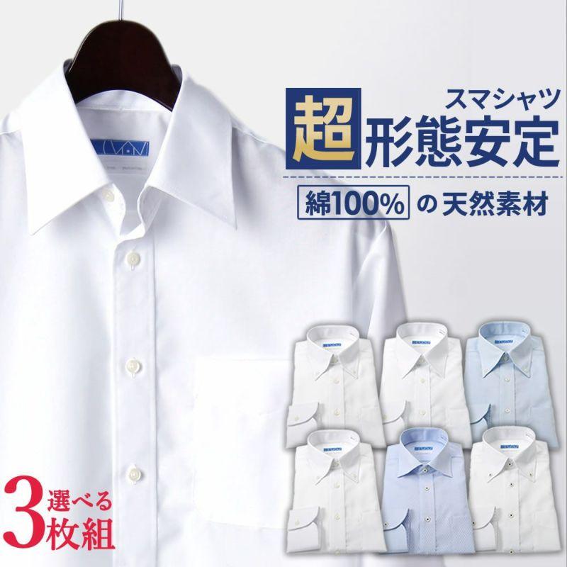 ワイシャツ 長袖 形態安定 綿100% ノーアイロン スマシャツ 3枚セット