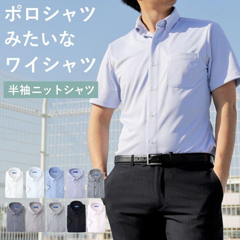 ノンアイロン半袖ニットワイシャツ