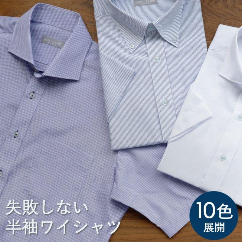 綺麗色 形態安定半袖ワイシャツ