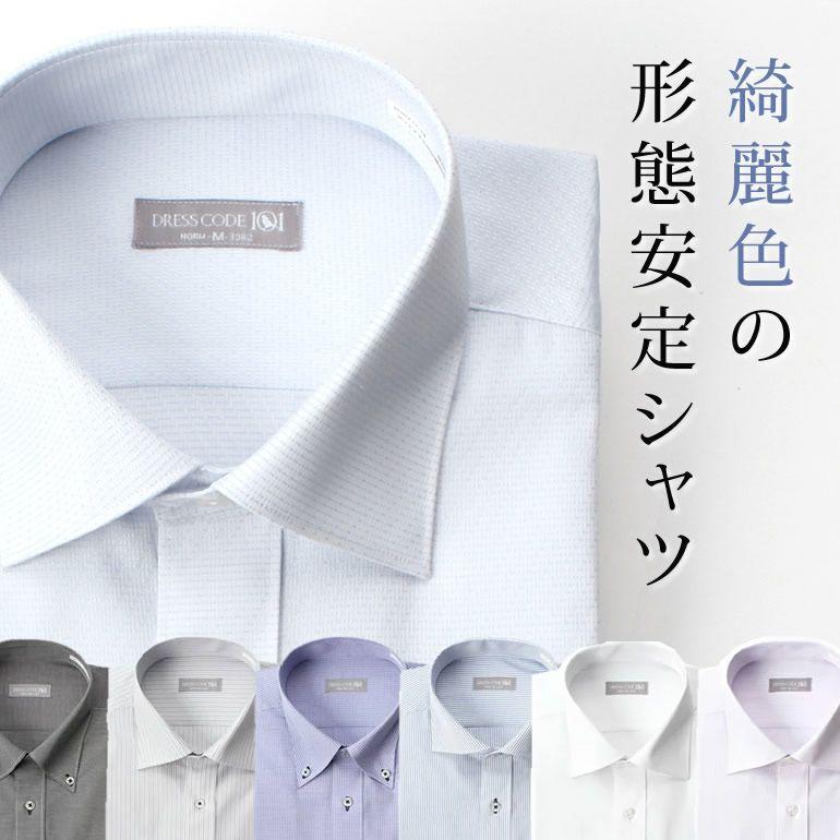 綺麗色の形態安定長袖ワイシャツ