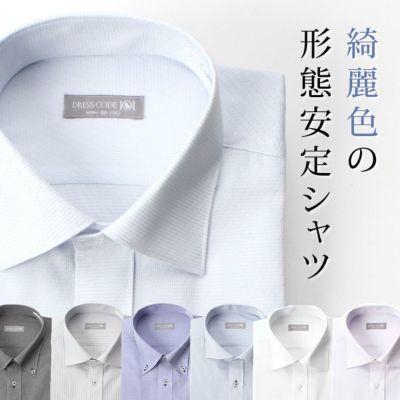 綺麗色 形態安定ワイシャツ
