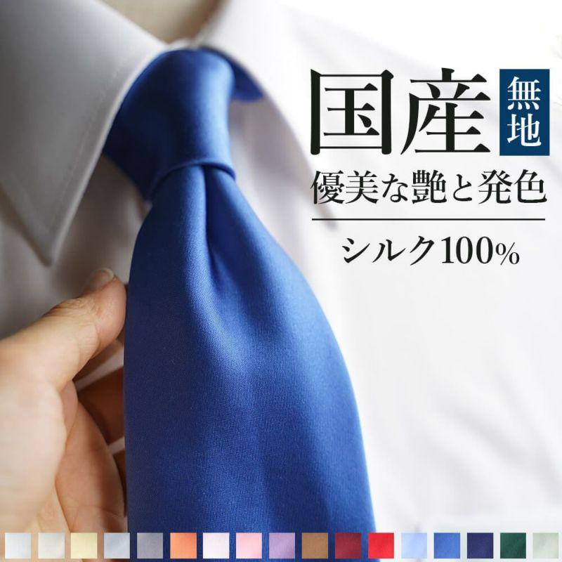 京都シルク 朱子織ネクタイ