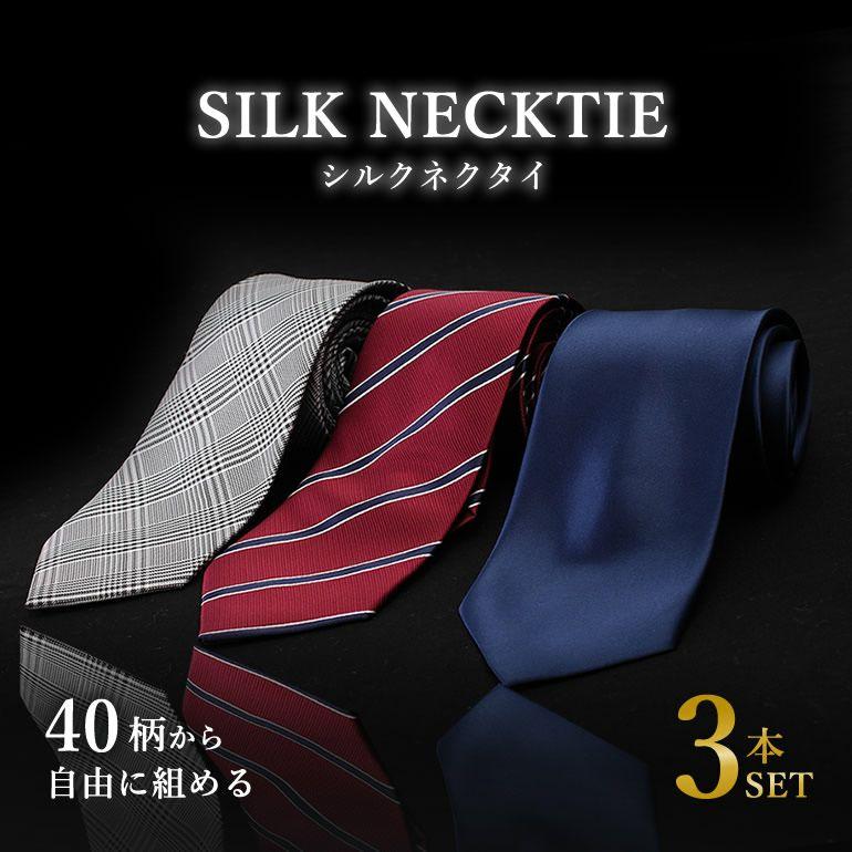 ネクタイシルク3本セット自由に選べるビジネス