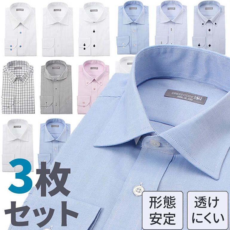 メンズ長袖ワイシャツ3枚セット