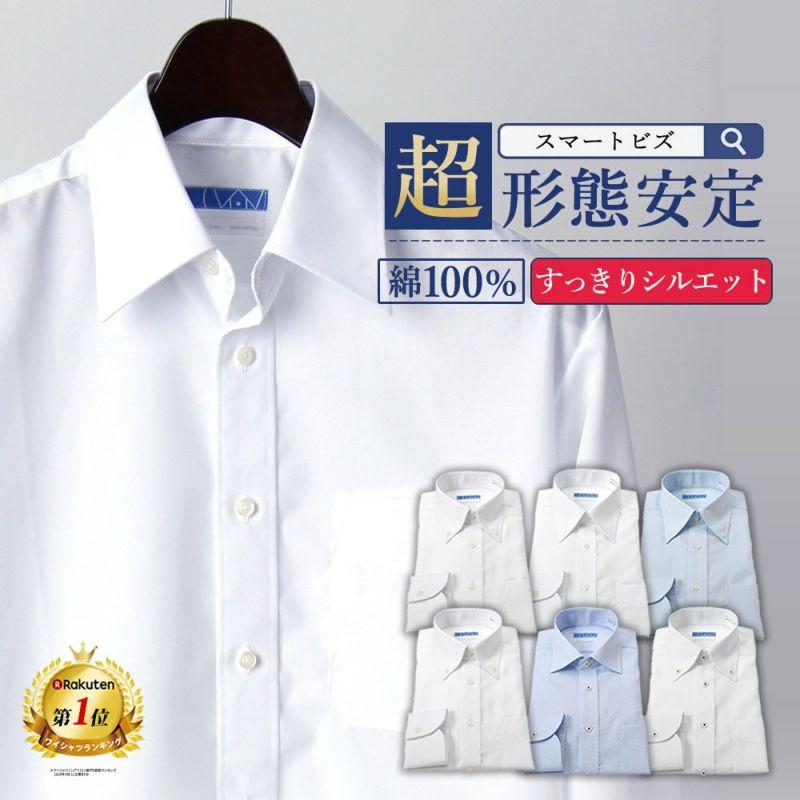 綿100%超形態安定シャツすっきりシルエット