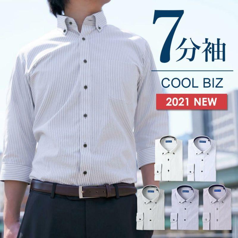 形態安定ワイシャツ七分袖