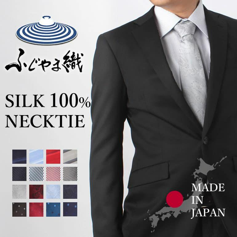 ネクタイ ブランド シルクネクタイ ふじやま織