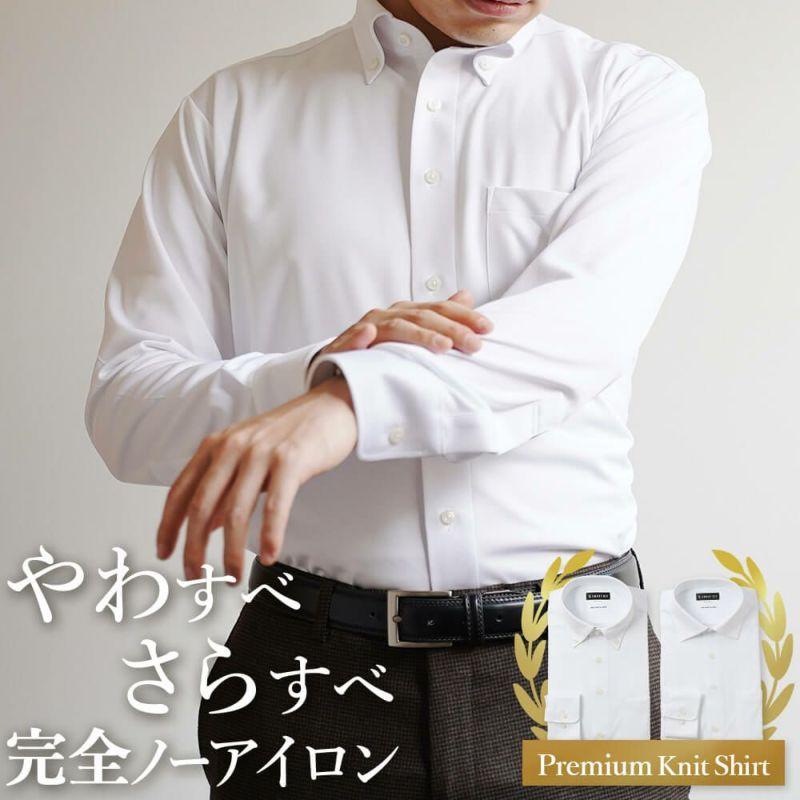 完全ノーアイロンニットシャツ