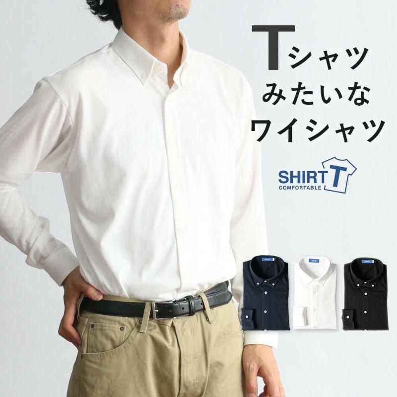 【着心地はTシャツ、見た目はYシャツ】 ワイシャツ 長袖